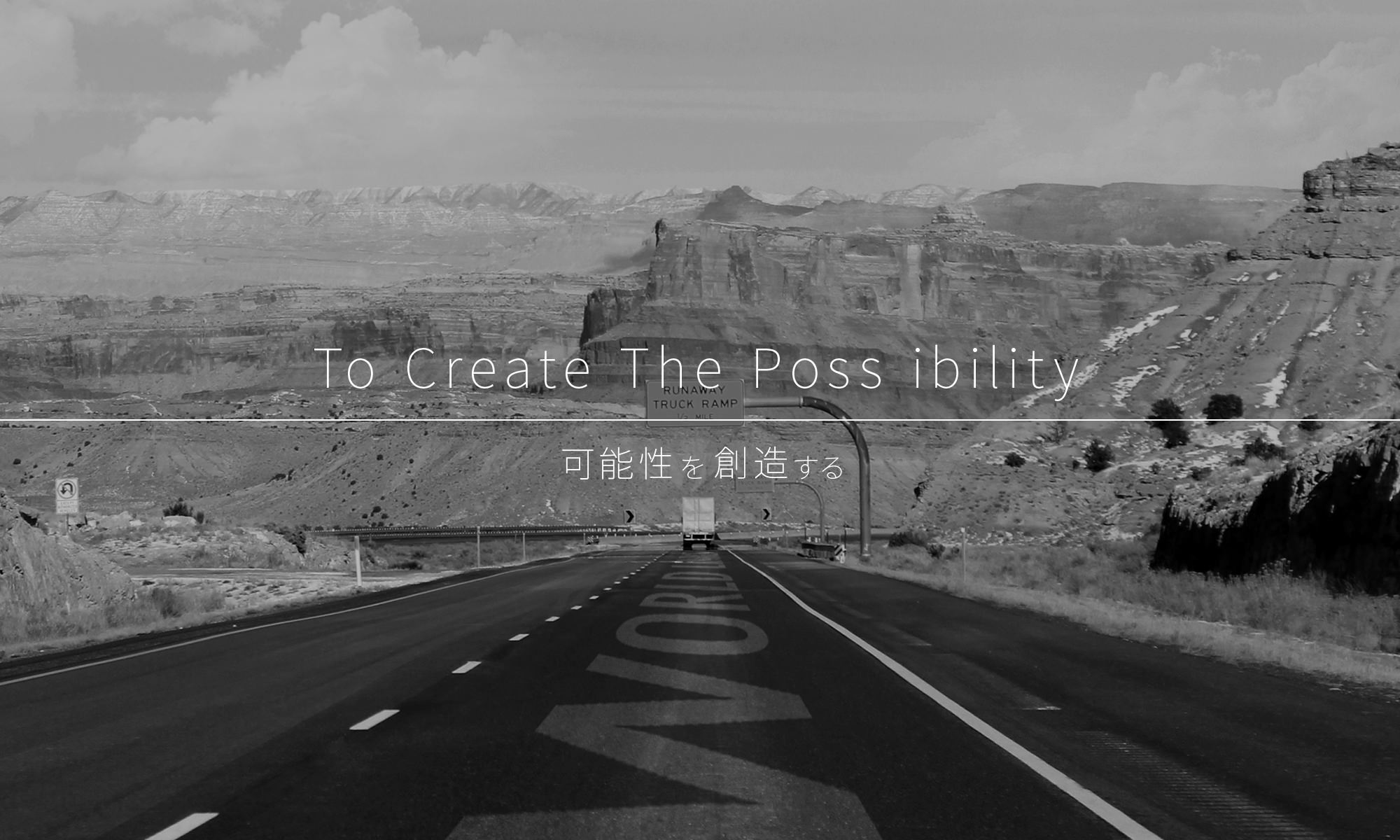To Create The Possibility 可能性を創造する